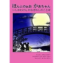 Hogen Ehon Hontonoo Kachan Hogen Ehon Hontono Kachan (Japanese Edition)