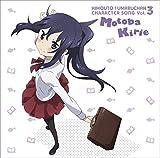 Kirie Motoba(Cv.Haruka Shiraishi) - Anime Himouto!Umaru Chan Character Song Vol.3 Kirie Motoba [Japan CD] THCS-60068 by Kirie Motoba(Cv.Haruka Shiraishi)
