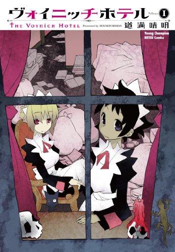 ヴォイニッチホテル 1 (ヤングチャンピオン烈コミックス)
