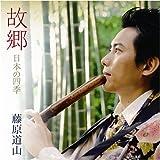 KOKYO -SHAKUHACHI DE KIKU NIHON NO SHIKI