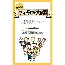 Le nozze di Figaro tradotto in giapponese da hacci (Japanese Edition)