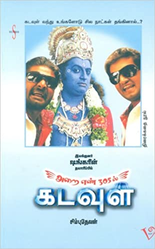 arai en 305il kadavul tamil movie free downloadinstmank