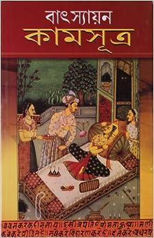 Vatsayan Kamasutra (Bengali) price comparison at Flipkart, Amazon, Crossword, Uread, Bookadda, Landmark, Homeshop18
