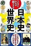つなげてみれば超わかる 日本史×世界史