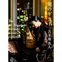 Ore no guitar: The Dr Tomabechi Ultimate Guitar Collection (Japanese Edition)