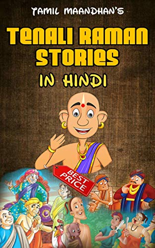 Amazon Com Tenali Raman Stories In Hindi Hindi Story Books For