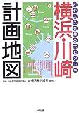 横浜・川崎計画地図―ビジネス発想の大ヒント集(横浜川崎都市政策研究会)