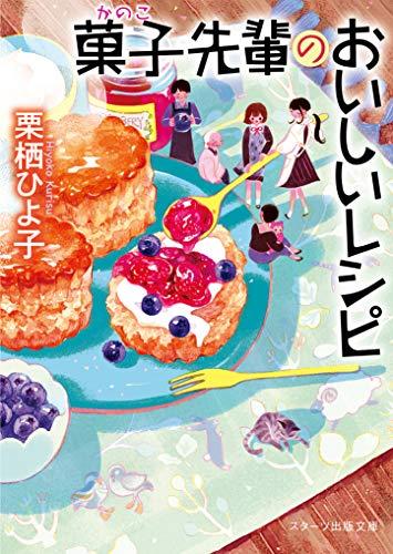 菓子先輩のおいしいレシピ (スターツ出版文庫)