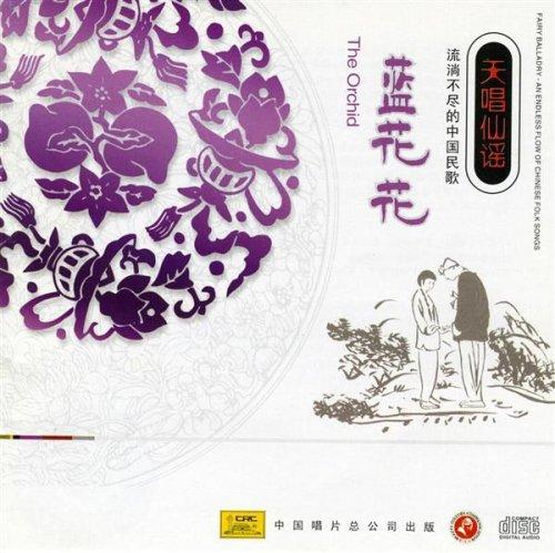 Antiphonal Music (Antiphonal Song of Flowers (Dui Hua))