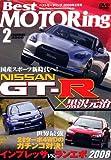DVD>Best MOTORing 2008年2月号 日産GTーR vs黒澤元治 (<DVD>)