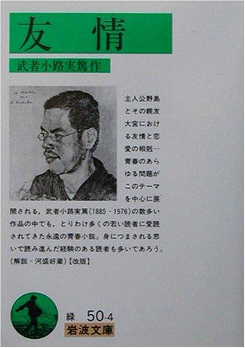 友情 (岩波文庫)