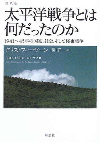 普及版 太平洋戦争とは何だったのか