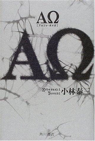 ΑΩ(アルファ・オメガ) (文芸シリーズ)