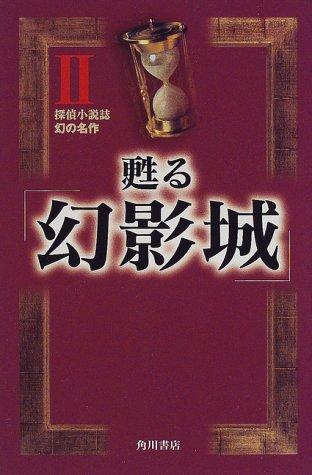 甦る「幻影城」〈2〉探偵小説誌 ...