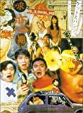 Cause We Are So young [VHS]