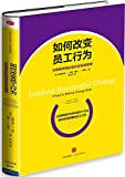 Leading Successful Change:8 Keys to Making Change Work(Chinese Edition)