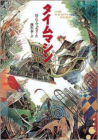 タイムマシン (偕成社文庫 (3234...