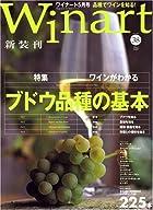 Winart (ワイナート) 2007年 05月号 [雑誌]