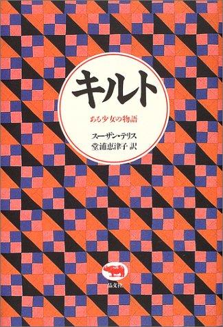 キルト―ある少女の物語 (必読系!ヤングアダルト)