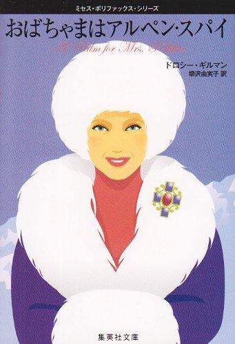 おばちゃまはアルペン・スパイ ミセス・ポリファックス・シリーズ (ミセス・ポリファックス・シリーズ) (集英社文庫)