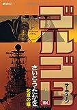 ゴルゴ13 164 (SPコミックス)