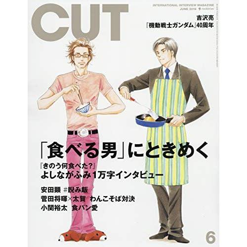 CUT 2019年6月号 表紙画像