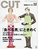 Cut 2019年 06 月号 [雑誌]