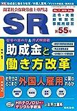 開業社会保険労務士専門誌 SR 第55号 2019年 09 月号 [雑誌]