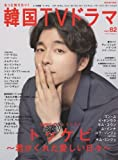もっと知りたい! 韓国TVドラマvol.82 (メディアボーイMOOK)