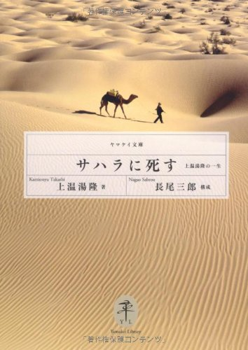 サハラに死す――上温湯隆の一生 (ヤマケイ文庫)