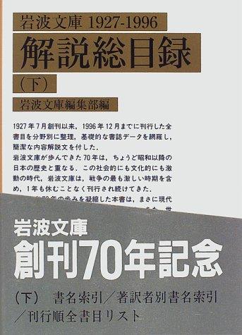 岩波文庫解説総目録1927‐1996〈下〉 (岩波文庫)