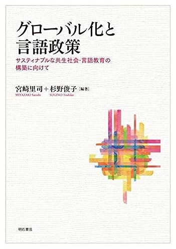グローバル化と言語政策:サスティナブルな共生社会.言語教育の構築に向けて