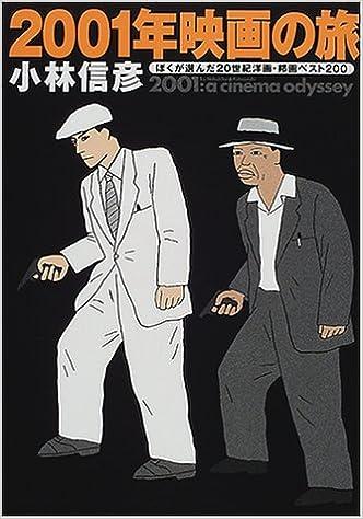 2001年映画の旅―ぼくが選んだ20世紀洋画・邦画ベスト200 | 小林 信彦 ...