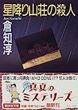 星降り山荘の殺人 (講談社文庫)(倉知 淳)