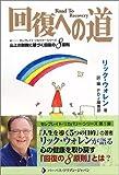 回復への道 (セレブレイト・リカバリー・シリーズ―山上の説教の8原則に基づく回復プログラム)