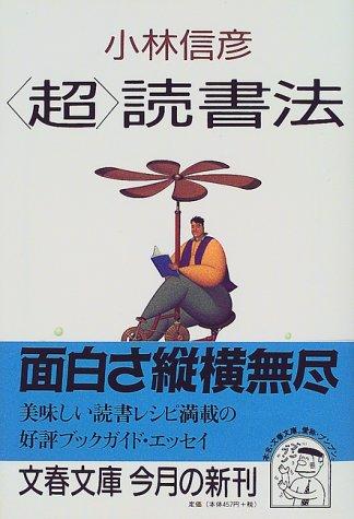 「超」読書法 (文春文庫)