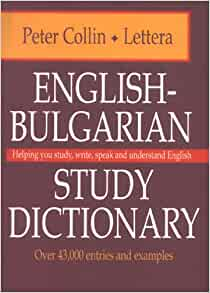 how to write in bulgarian