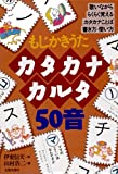 カタカナカルタ50音―もじかきうた ([かるた])