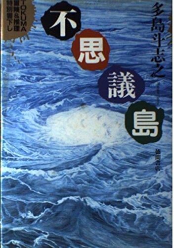 不思議島 (TOKUMA冒険&推理特別書下し)