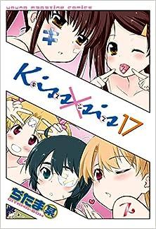 キスシス 第01-17巻 [Kiss x Sis vol 01-17]