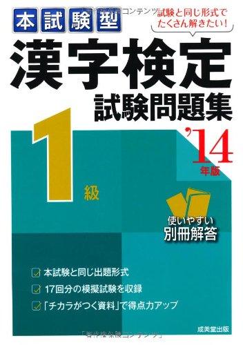 本試験型 漢字検定1級試験問題集 '14年版