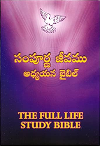 Buy Full Life Study Bible - Leather Cover - Telugu Book Online at