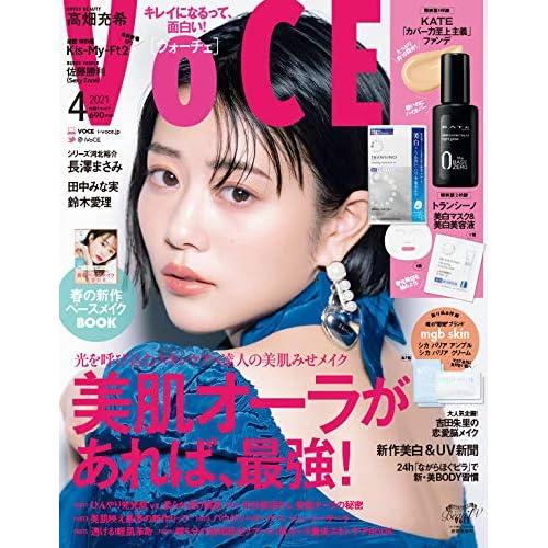 VoCE 2021年4月号 画像