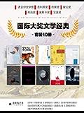 国际大奖文学经典(套装10册)