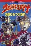 Ultraman Dyna decisive battle secret Encyclopedia (Kodansha Manga Encyclopedia) (1997) ISBN: 406259045X [Japanese Import]