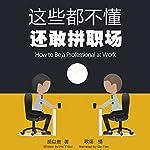 这些都不懂,还敢拼职场 - 這些都不懂,還敢拼職場 [How to Be a Professional at Work] | 胡以贵 - 胡以貴 - Hu Yigui