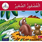 Arabic Club Readers: Red Band: The Small Sparrow (Arabic Club Red Readers)