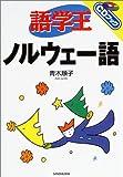 語学王 ノルウェー語 (CDブック)