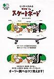 ヒーローになれるHOW TOスケートボード   エイ文庫