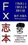 FX Shi-Hon: Manabikatato Katikatano Dandori Gosen (Japanese Edition)